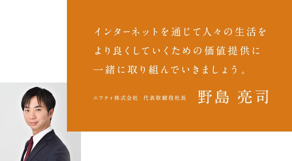 インターネットを通じて人々の生活をより良くしていくための仕組み作りを一緒に実現していきましょう ニフティ株式会社 代表取締役社長萩原正也