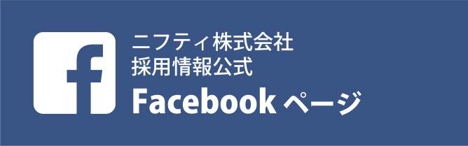 ニフティ株式会社 採用情報公式Facebookページ