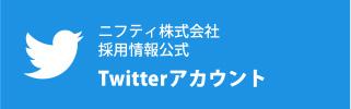 ニフティ株式会社 採用情報公式Twitterアカウント